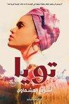تويا by أشرف العشماوي