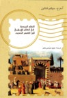 النظم البريدية في العالم الإسلامي قبل العصر الحديث