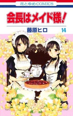 Maid-sama! Vol. 14 (Maid Sama! #14)