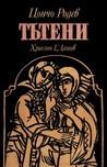 Тътени (Сливенската трилогия #1)