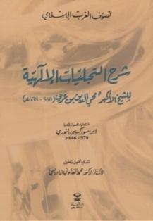شرح التجليات الإلهية للشيخ الأكبر محي الدين بن عربي