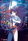 とある魔術の禁書目録 4 (Toaru Majutsu no Index, #4)
