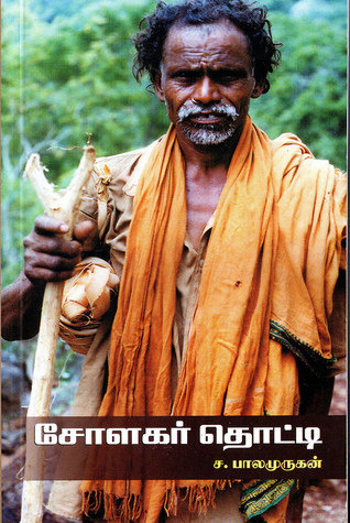 Image result for சோளகர் தொட்டி