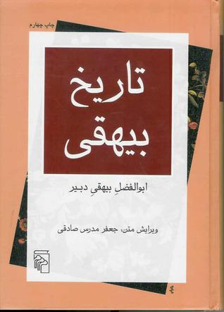 Image result for کتاب تاریخ بیهقی