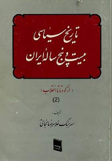 (تاریخ سیاسی بیستوپنجسالۀ ایران (دورۀ دوجلدی