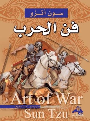 فن الحرب by Sun Tzu