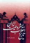 (تاریخ انقلاب مشروطیّت ایران (دورۀ سهجلدی by مهدی ملکزاده
