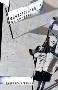 Ebook Министерство на болката by Dubravka Ugrešić TXT!