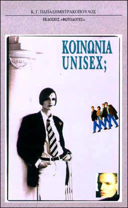 Κοινωνία Unisex;
