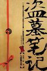 盗墓笔记: 七星鲁王宫
