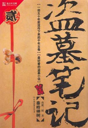 盗墓笔记: 秦岭神树