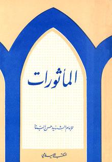تحميل كتاب الماثورات للامام الشهيد حسن البنا ..اذكار الصباح والمساء.pdf