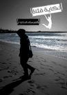 حكاية فتاة by سناء الحناوي