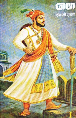 Sambhaji Maharaj History In Marathi Language Pdf
