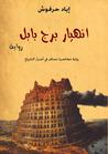 انهيار برج بابل