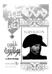 عظماء من العالم نابليون بونابرت