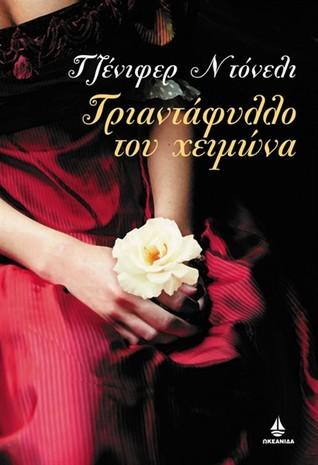 Τριαντάφυλλο του χειμώνα by Jennifer Donnelly