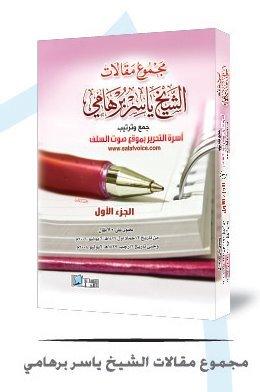مجموع مقالات الشيخ ياسر برهامي
