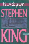Η λάμψη by Stephen King