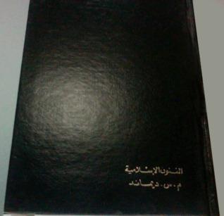 الفنون الإسلامية