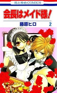 Indonesia maid sama wa bahasa pdf kaichou manga