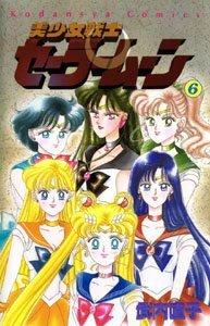 美少女戦士セーラームーン 6 [Bishōjo Senshi Sailor Moon 6] by Naoko Takeuchi