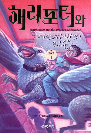 해리포터와 아즈카반의 죄수 Vol. 1 of 2