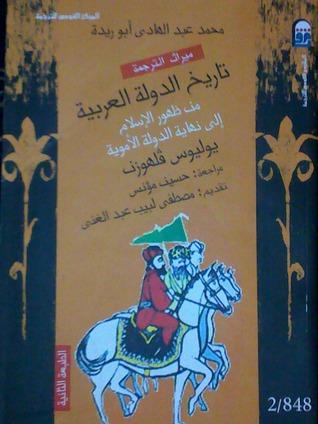 تاريخ الدولة العربية من ظهور الإسلام إلي نهاية الدولة الأموية