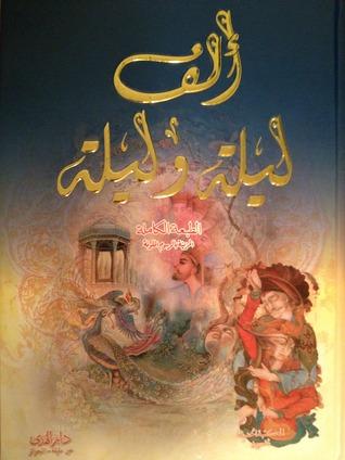 ألف ليلة وليلة: المجلد الأول Volume 1 of 4