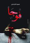 فوجا by Amr Algendy - عمرو الجندي