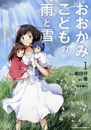 おおかみこどもの雨と雪 1 [Ōkami kodomo no Ame to Yuki Vol. 1]