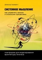 Системное мышление. Как управлять хаосом и сложными процессам... by Jamshid Gharajedaghi