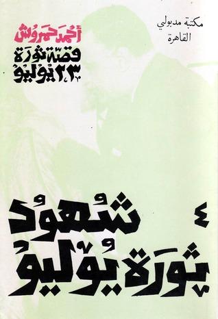 قصة ثورة 23 يوليو - 4 - شهود ثورة يوليو by أحمد حمروش