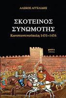 Σκοτεινός συνωμότης: Κωνσταντινούπολη 1451-1456