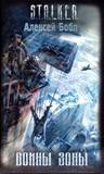 Воины Зоны (S.T.A.L.K.E.R.)