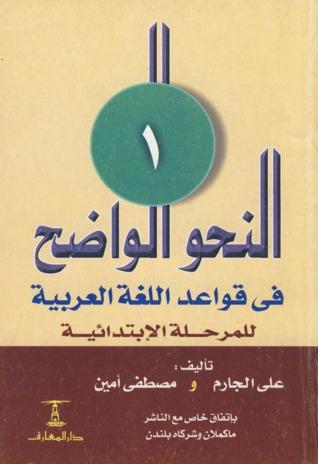 النحو الواضح في قواعد اللغة العربية-المرحلة الابتدائية-الجزء الأول