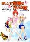 オレンジ屋根の小さな家 1 [Orange Yane no Chiisana Ie 1] (Little House with the Orange Roof, #1)