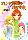 オレンジ屋根の小さな家 2 [Orange Yane no Chiisana Ie 2] (Little House with the Orange Roof, #2)