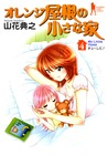 オレンジ屋根の小さな家 4 [Orange Yane no Chiisana Ie 4] (Little House with the Orange Roof, #4)
