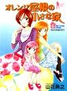 オレンジ屋根の小さな家 6 [Orange Yane no Chiisana Ie 6] (Little House with the Orange Roof, #6)