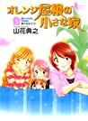 オレンジ屋根の小さな家 5 [Orange Yane no Chiisana Ie 5] (Little House with the Orange Roof, #5)