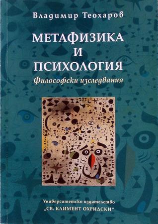 Метафизика и психология: Философски изследвания