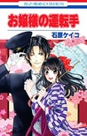 The Young Lady's Chauffeur (Ojōsama No Untenshu, #1)