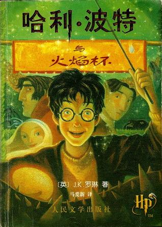 哈利·波特与火焰杯 (哈利·波特 #4)
