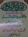 القرآن الكريم والتفسير الميسر