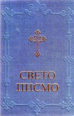 Sveto Pismo Staroga i Novoga Zavjeta: Biblija