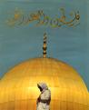 فلسطين والوعد الحق