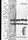 عبد الله وشرق الأردن بين بريطانيا والحركة الصهيونية