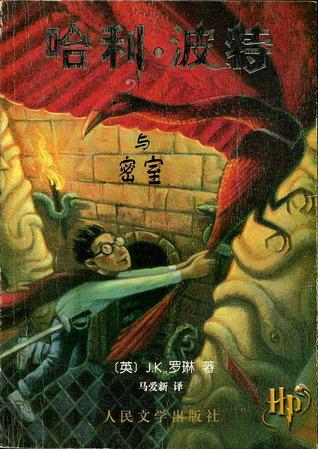 哈利·波特与密室 (哈利·波特 #2)