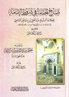 صدحالحمامة في شروط الإمامة
